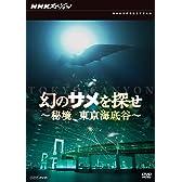 幻のサメを探せ~秘境 東京海底谷~ [DVD]