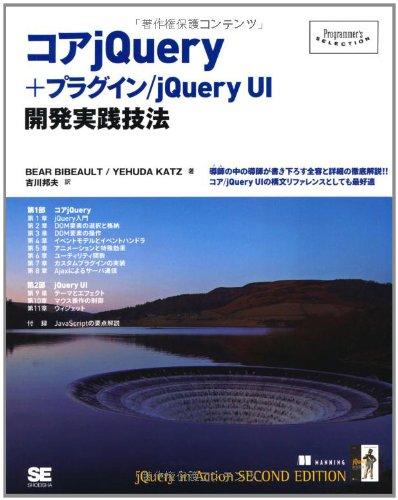 コアjQuery+プラグイン/jQuery UI 開発実践技法