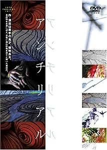 アンチリアル [DVD]