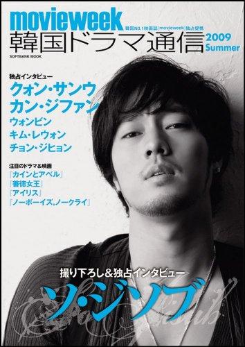 韓国ドラマ通信 2009 Summer (SOFTBANK MOOK)