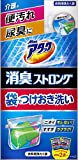アタック 消臭ストロング 袋でつけおき洗い(洗たく用チャック袋) つけおき用 粉末 洗濯洗剤つき