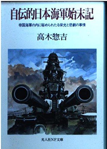 自伝的日本海軍始末記―帝国海軍の内に秘められたる栄光と悲劇の事情 (光人社NF文庫)の詳細を見る