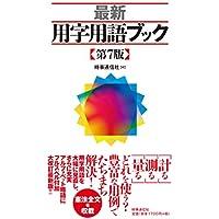 最新 用字用語ブック 【第7版】