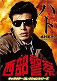 西部警察 キャラクターコレクション ハト2 鳩村英次 (舘ひろし)[DVD]