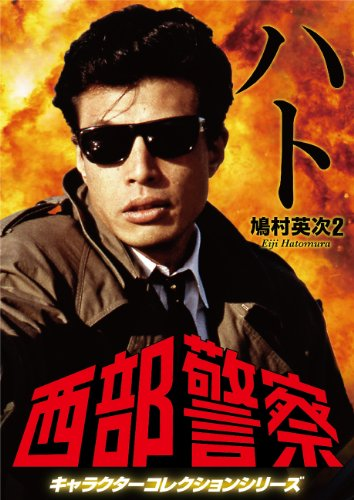 西部警察 キャラクターコレクション ハト(2) 鳩村英次 (舘ひろし) [DVD]