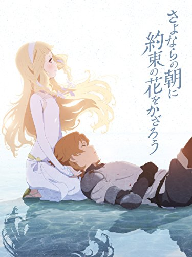 さよならの朝に約束の花をかざろう(レンタル版)