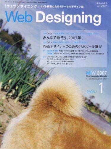 Web Designing (ウェブデザイニング) 2008年 01月号 [雑誌]の詳細を見る