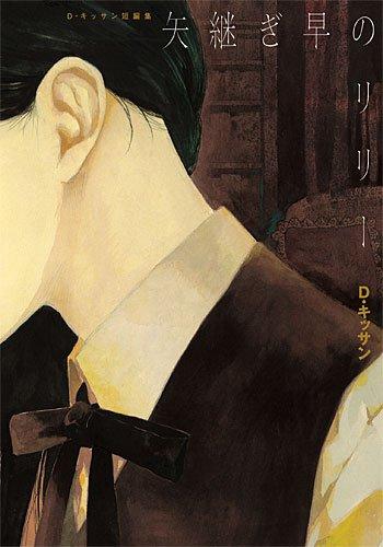D・キッサン短編集 矢継ぎ早のリリー (IDコミックス) (IDコミックス ZERO-SUMコミックス)の詳細を見る