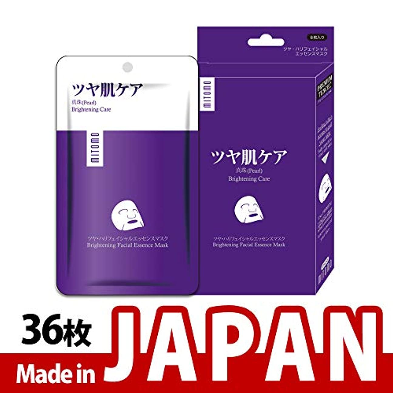 詐欺信頼できる明らかに【HS002-A-2】MITOMO日本製シートマスク/6枚入り/36枚/美容液/マスクパック/送料無料