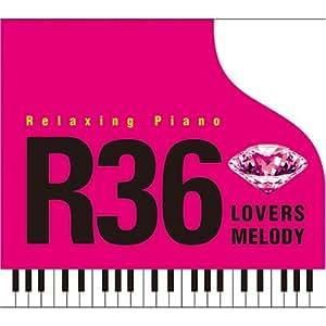 リラクシング・ピアノ~R36 ラヴァーズ・メロディー