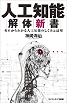 人工知能解体新書 ゼロからわかる人工知能のしくみと活用の書影