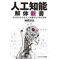 人工知能解体新書 ゼロからわかる人工知能のしくみと活用 (サイエンス・アイ新書)