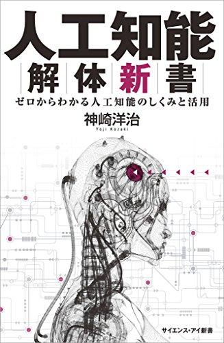 [画像:人工知能解体新書 ゼロからわかる人工知能のしくみと活用 (サイエンス・アイ新書)]
