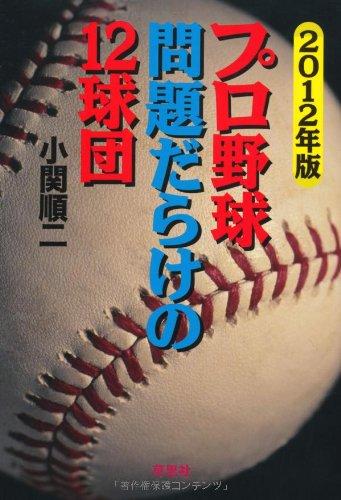 2012年版 プロ野球 問題だらけの12球団の詳細を見る