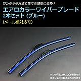 ダイハツ MAX (01/11~05/12) エアロワイパー ブレード ブルー 左右セット 「メ」