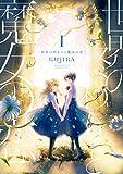 世界の終わりと魔女の恋1【電子限定特典付き】 (it COMICS)