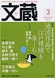 文蔵 2008.3 (PHP文庫)