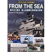 世界の艦船増刊 FROM THE SEA 東日本大震災 海上自衛隊災害派遣の記録 2011年 12月号 [雑誌]