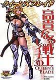 クイーンズブレイド 高貴なる戦士レイナ3D (対戦型ビジュアルブックロストワールド)