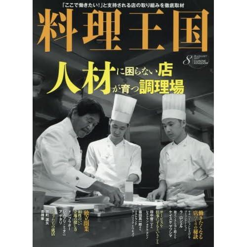 料理王国 2017年 08 月号 [雑誌]