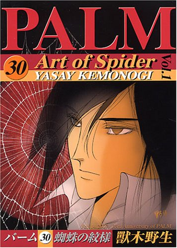 パーム (30) 蜘蛛の紋様 (1) (ウィングス・コミックス)の詳細を見る