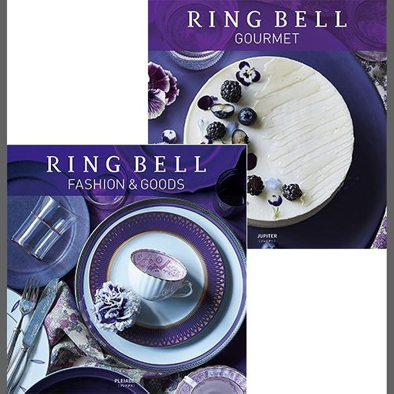 ご近所クリケットモザイクCONCENT リンベル RING BELL カタログギフト プレアデス&ジュピター