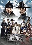 鄭道傳 DVD-BOX1