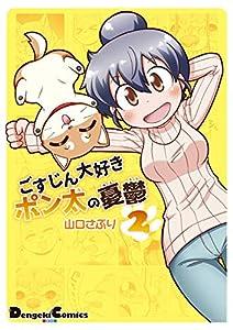 ごすじん大好きポン太の憂鬱 2 (電撃コミックスEX)