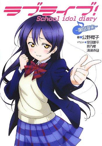 ラブライブ! School idol diary ~園田海未~ -