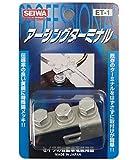 SEIWAKOUGYOU [ 清和工業 ] ア-シングタ-ミナル 錫メッキ [ 品番 ] ET1 (¥ 1,238)