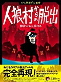 リアル脱出ゲームDVD 『人狼村からの脱出』[DVD]