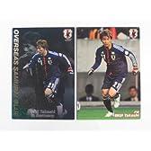2013カルビーサッカー日本代表【乾貴士】インサートカード含む全2種セット