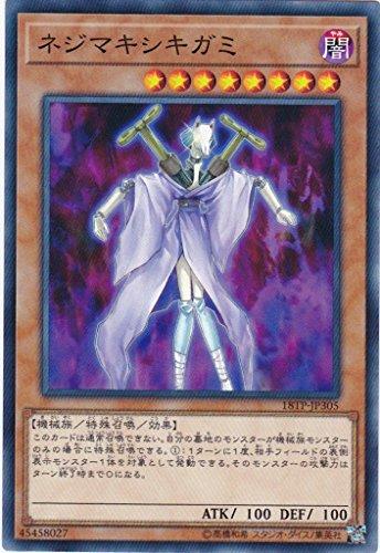 遊戯王 ネジマキシキガミ 18TP-JP305 トーナメントパック2018 Vol.3