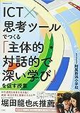 ICT×思考ツールでつくる「主体的・対話的で深い学び」を促す授業 (教育技術MOOK)
