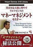 DVD 資産を最大限に増やす ラルフ・ビンスのマネーマネジメントセミナー (<DVD>)