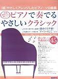 全曲譜めくり無し! ピアノで奏でるやさしいクラシック 誰もが知ってる名曲BEST45 画像