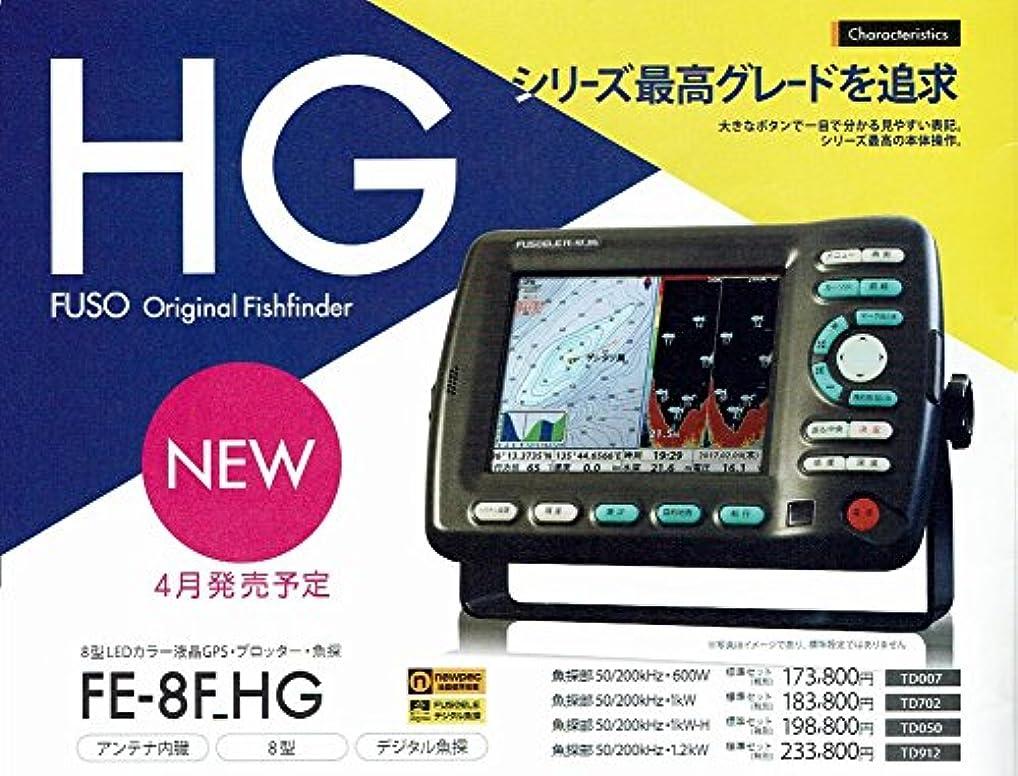 スペイン勧める詳細にFUSO (フソー) 8型LEDカラー液晶GPS?プロッタ?魚探 FE-8F_HG 1kW-H