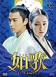 [DVD]如歌~百年の誓い~ DVD-BOX2