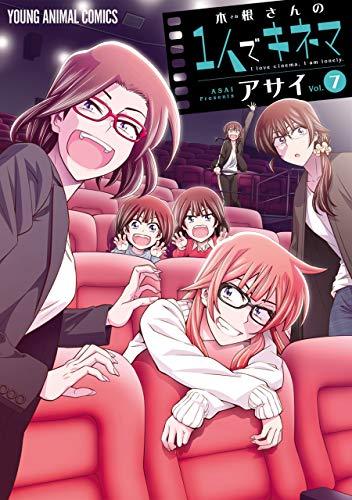 木根さんの1人でキネマ 7 (ヤングアニマルコミックス) Kindle版