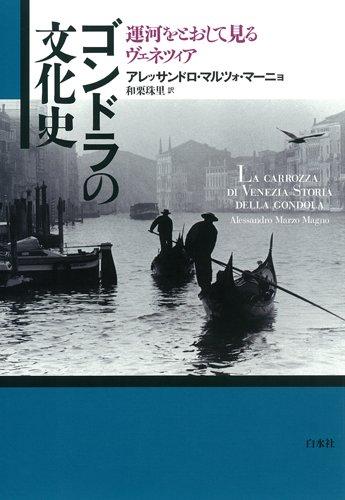 ゴンドラの文化史 運河をとおして見るヴェネツィア