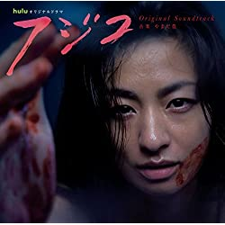 Huluオリジナルドラマ 「フジコ」 オリジナル・サウンドトラック(仮)