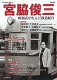 宮脇俊三 (KAWADE夢ムック 文藝別冊)