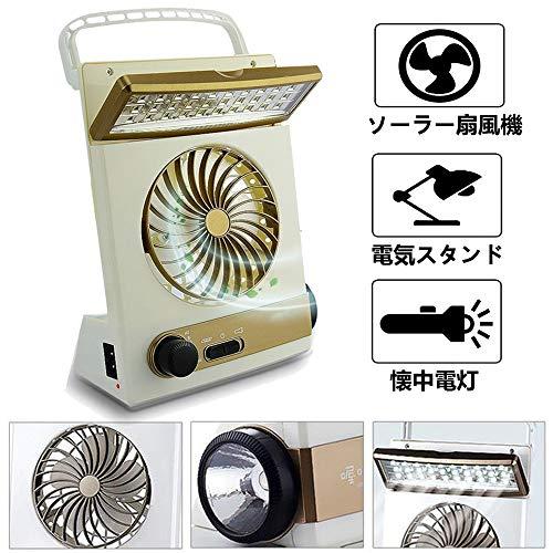 ソーラー扇風機 携帯扇風機 USB扇風機 太陽光発電 LEDライト付き 電気スタンド 懐中電灯機能 充電器付き 屋内 屋外 キャンプ アウトドアに最適