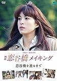 映画「恋谷橋」メイキング~恋谷橋を渡るまで~ [DVD]
