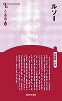 ルソー (CenturyBooks―人と思想)
