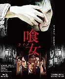 喰女-クイメ- 特別版(公開版・DC版併録)[Blu-ray/ブルーレイ]