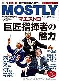 モーストリー・クラシック2018年9月号