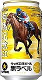 【第64回有馬記念競走】JRA有馬記念缶(サッポロ黒ラベル)350ml 6缶パック×2
