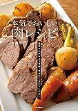 本気でおいしい肉レシピ