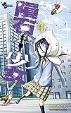 隕石少女 4 (少年サンデーコミックス)
